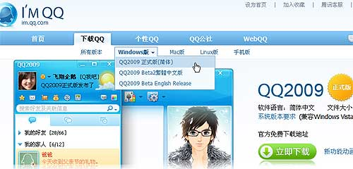 lumaqq_中国ソフトマニア-QQをインストールする